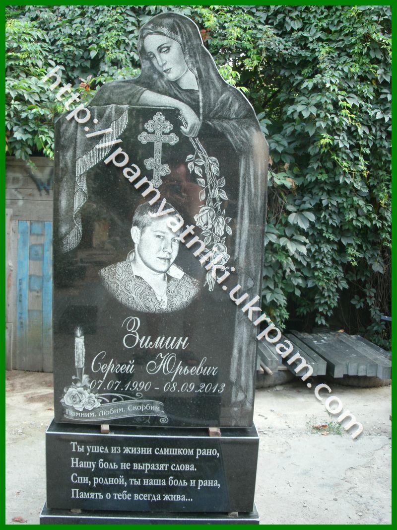 Недорогие памятник москва vip гранитные памятники гранитные изготовление ювелирных изделий
